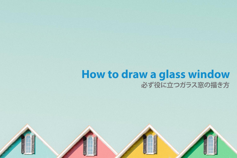 必ず役立つ建築パース・窓の描き方