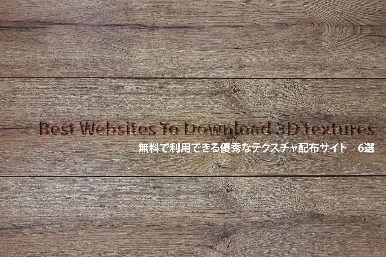 建築パースに無料で利用できるテクスチャ配布サイト