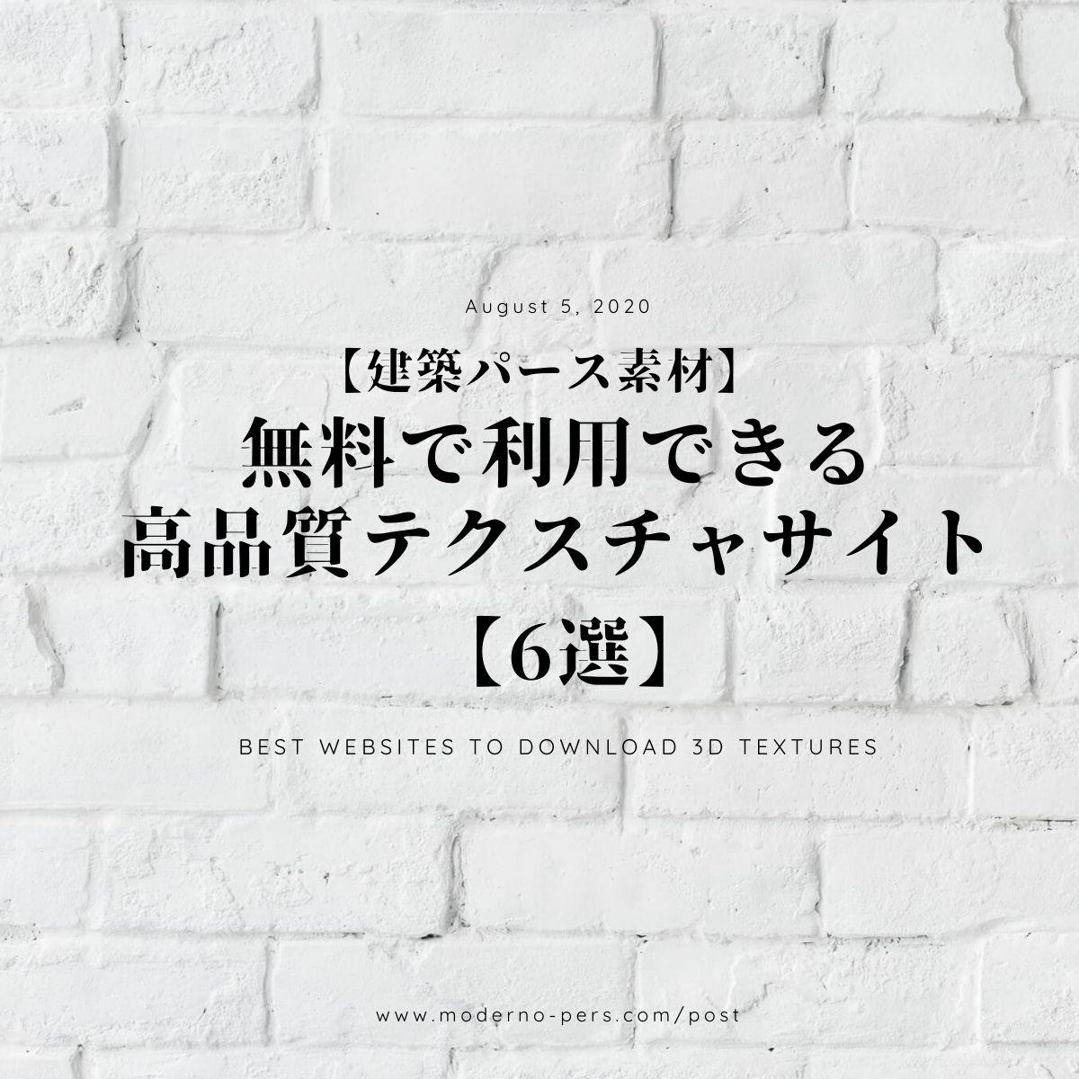 【建築パース】無料で利用できる高品質テクスチャサイト【6選】