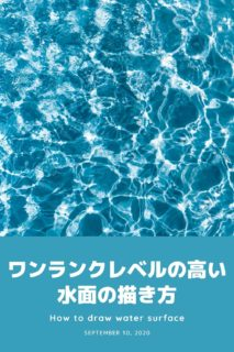Cover_waterface