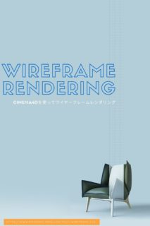 Cover_wireframe