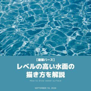 【建築パース】レベルの高い水面の描き方を解説【3DCG】