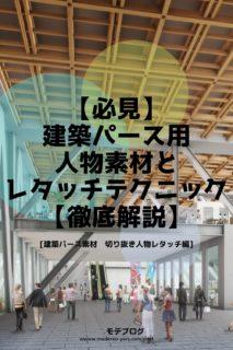 【必見】建築パース素材・人物データとレタッチテクニック【徹底解説】