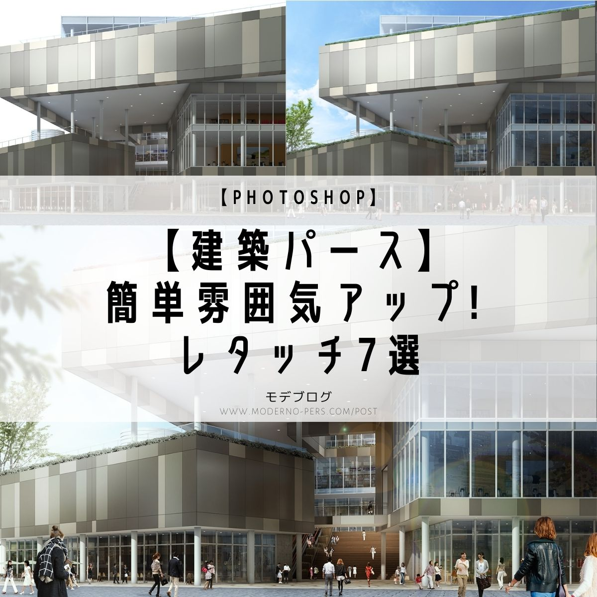 【Photoshop】簡単雰囲気アップ! レタッチ7選【建築パース】