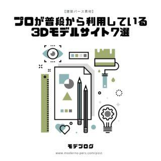 【建築パース素材】プロが普段から利用している3Dモデルサイト7選