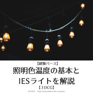 【建築パース】照明色温度の基本とIESライトを解説【3DCG】