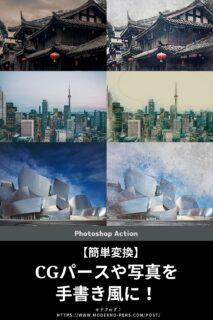 【簡単変換】CGパース・写真を手書き風に!【Photoshop】