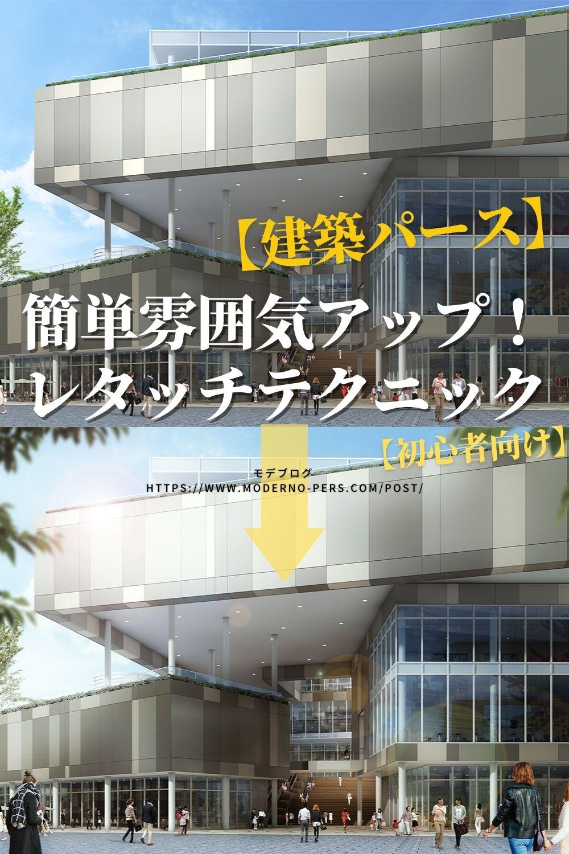 【建築パース】簡単雰囲気アップ!レタッチテクニック【初心者向け】