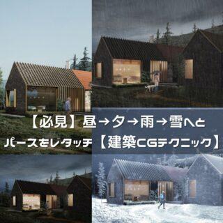 【建築パース】昼→夕→雨→雪へとレタッチ【Photoshop】