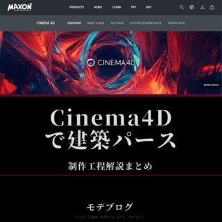 Cinema4Dで建築パース! 制作工程解説まとめ