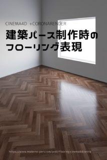 Cover_flooring