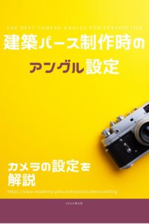 【3DCG】建築パース制作時のアングル決定方法【カメラ設定解説】
