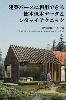 建築パースに利用できる樹木低木素材とレタッチテクニック