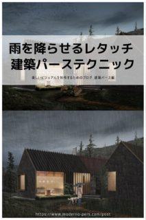 夕景に雨を降らせるレタッチ 建築パーステクニック