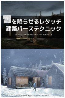 夕景に雪を降らせるレタッチ 建築パーステクニック