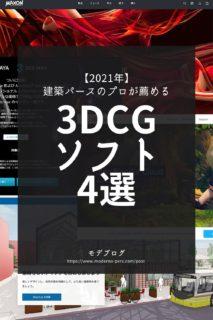 【2021年】建築パースのプロが薦める3DCGソフト4選【比較】