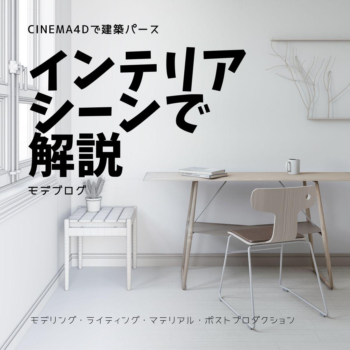 Cinema4Dで建築パース・インテリアパース制作で徹底解説