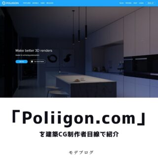 「Poliigon.com」を建築CG制作者目線で紹介