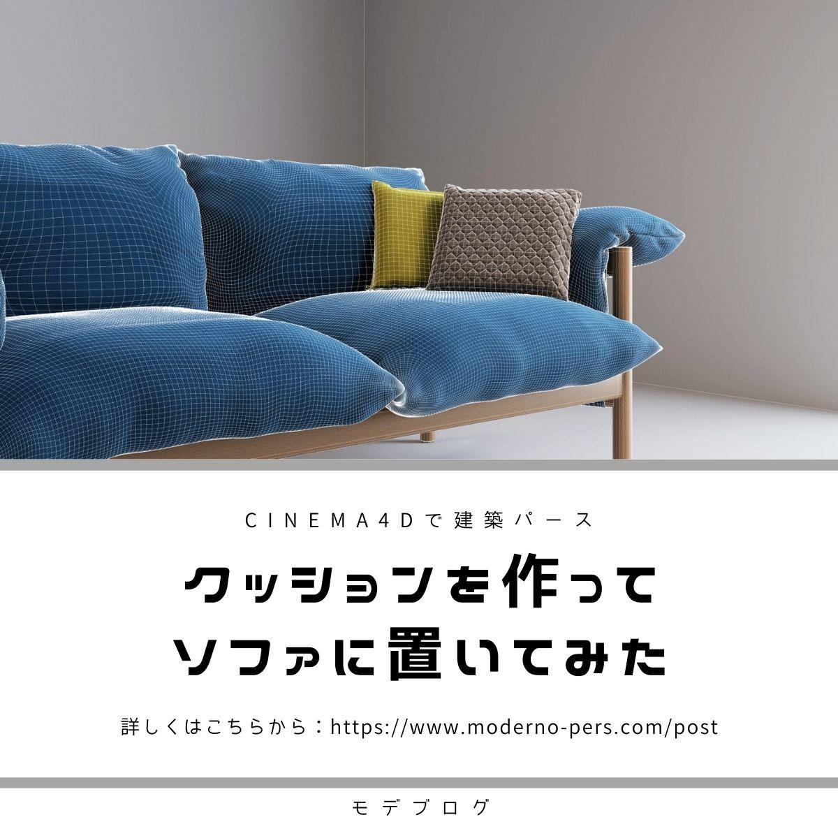 Cinema4Dで建築パース・クッションを作ってソファに置いてみた