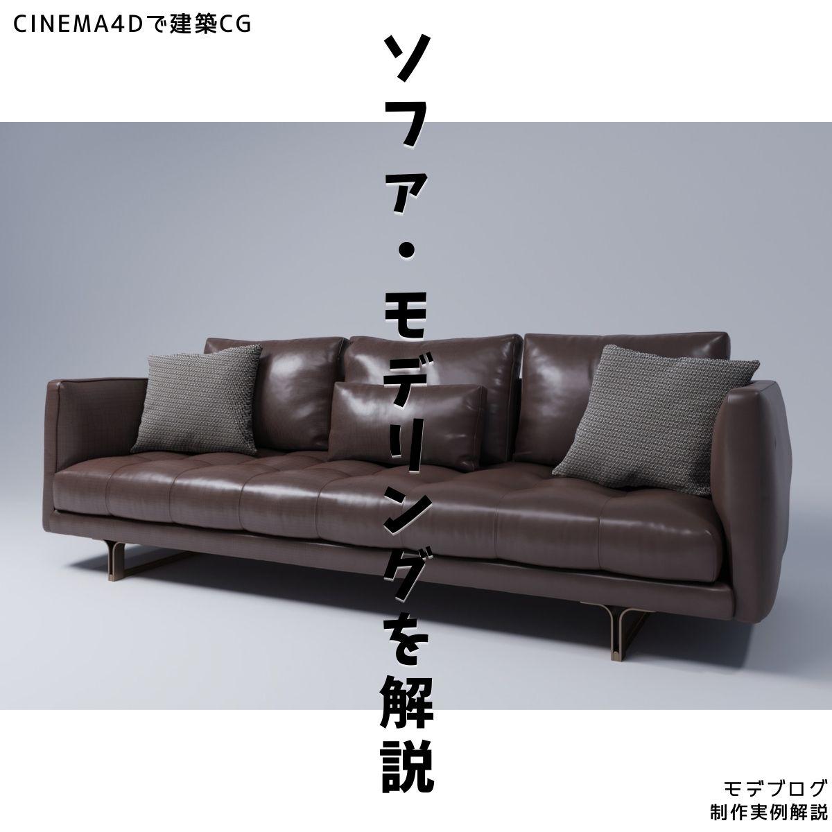 【Cinema4D】 ソファ・モデリングを解説【チュートリアル】