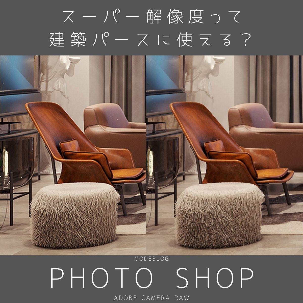【Photoshop】 スーパー解像度って建築パースに使える?