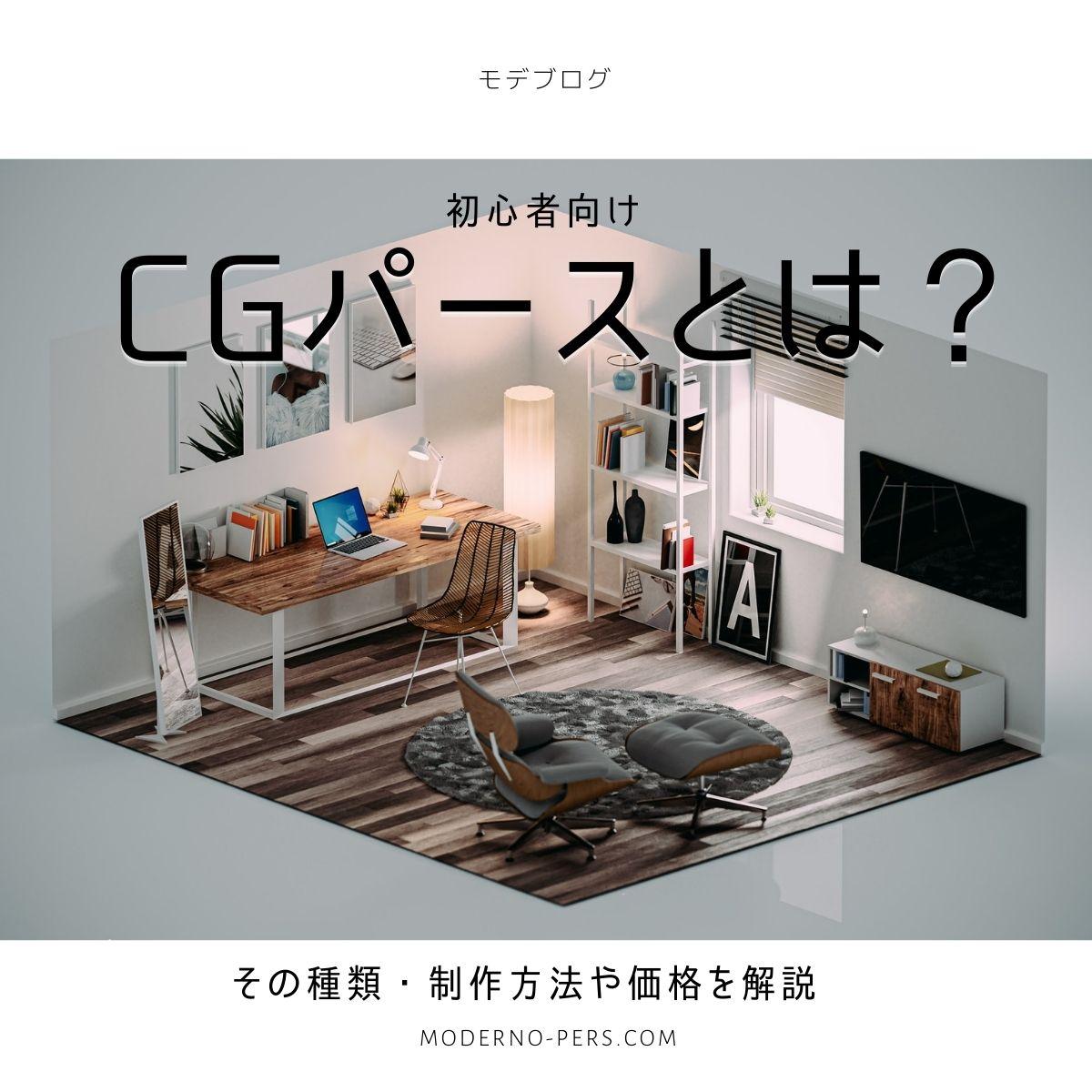 【初心者向け】「CGパース」とは?その種類・制作方法や価格を解説