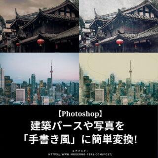 【Photoshop】建築パースや写真を「手書き風」に簡単変換!