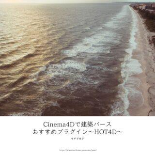 Cinema4Dで建築パース! おすすめプラグイン 〜HOT4D〜