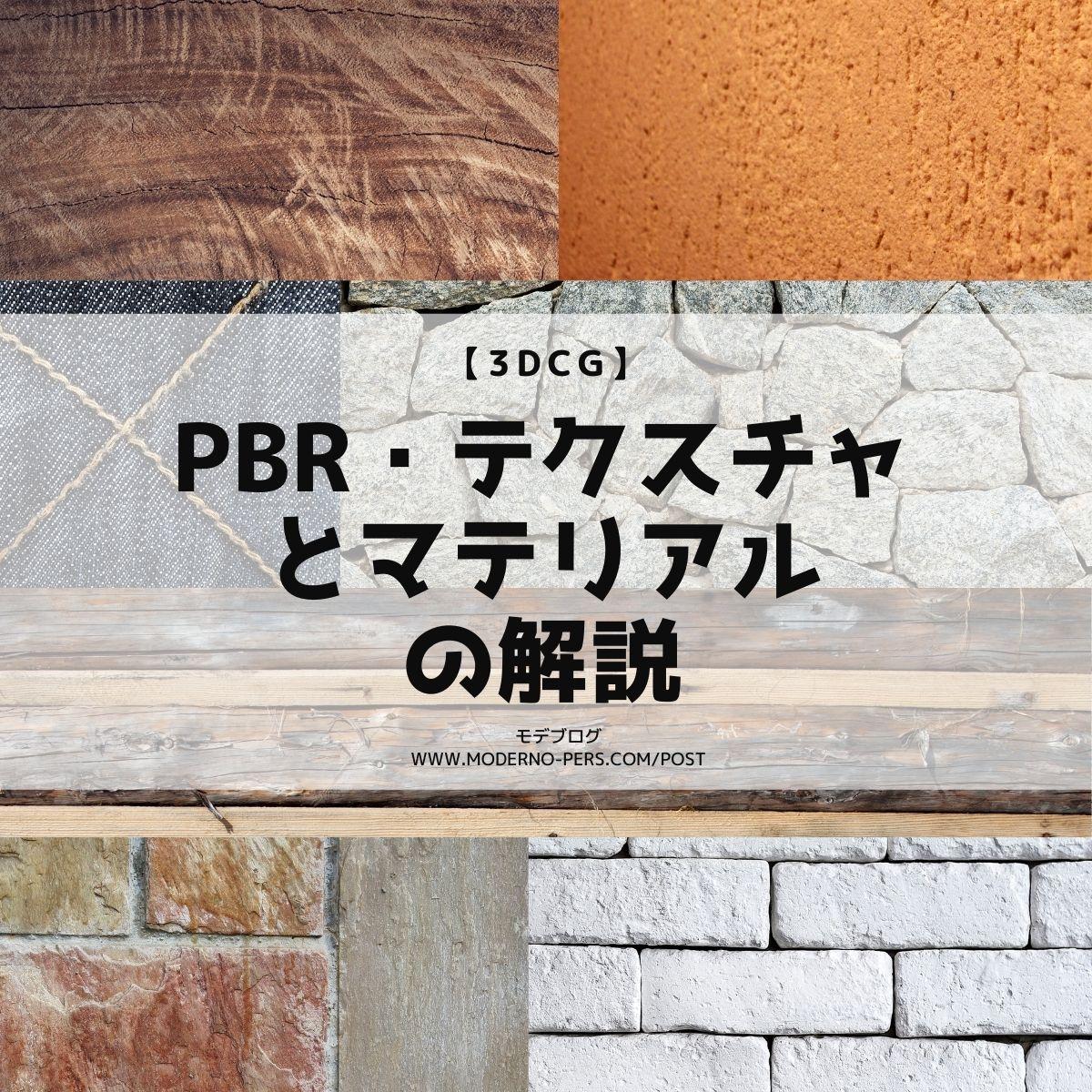 【3DCGを学ぼう】PBR・テクスチャとマテリアルの解説【建築パース】