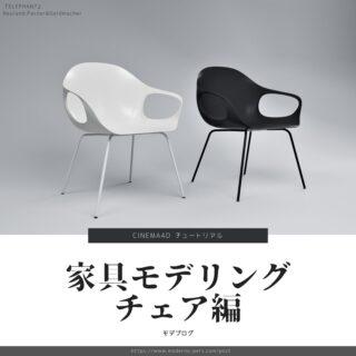 【Cinema4D】家具モデリング・チェア編【チュートリアル】