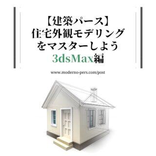 【建築パース】住宅外観モデリングをマスターしよう 3dsMax編