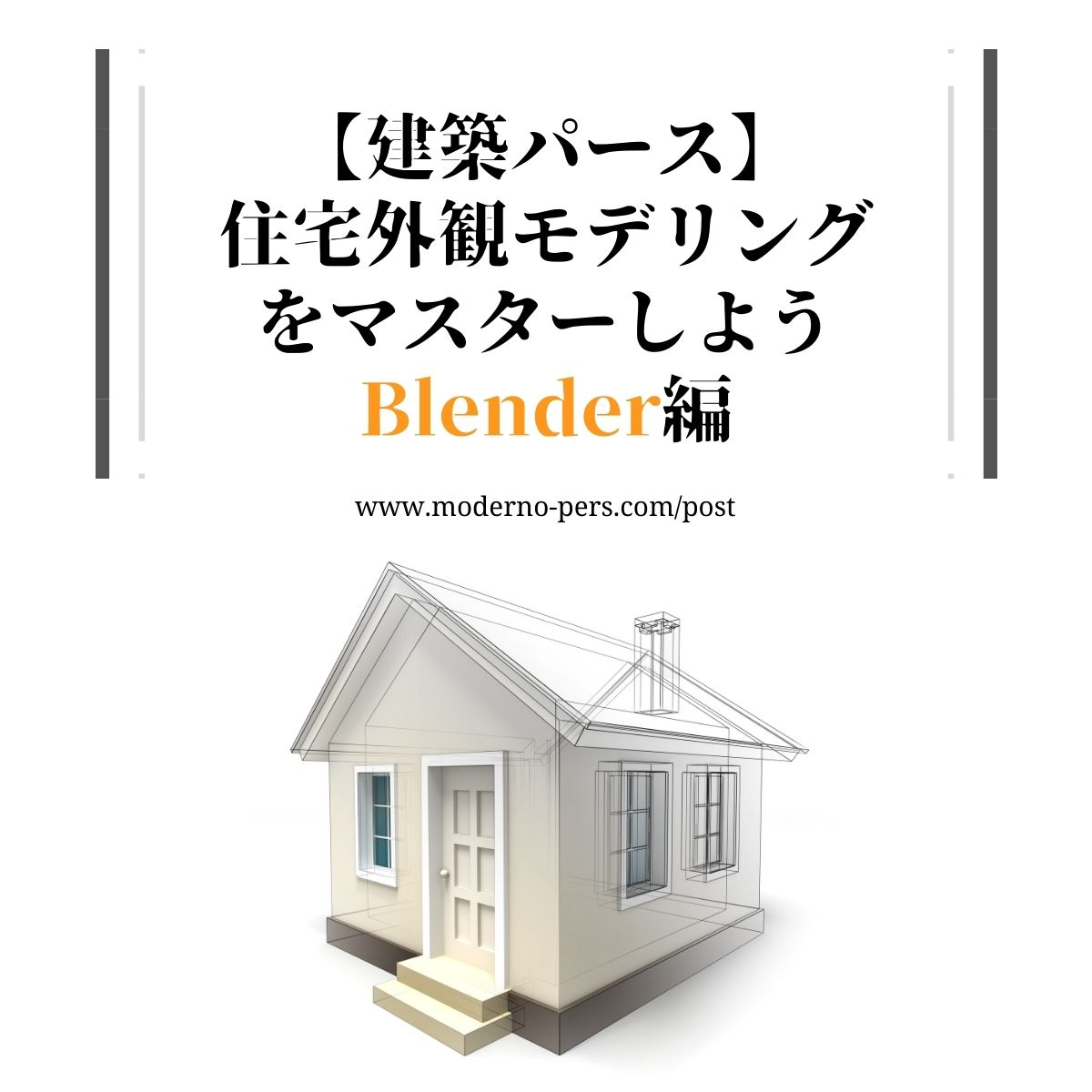 【建築パース】住宅外観モデリングをマスターしよう Blender編
