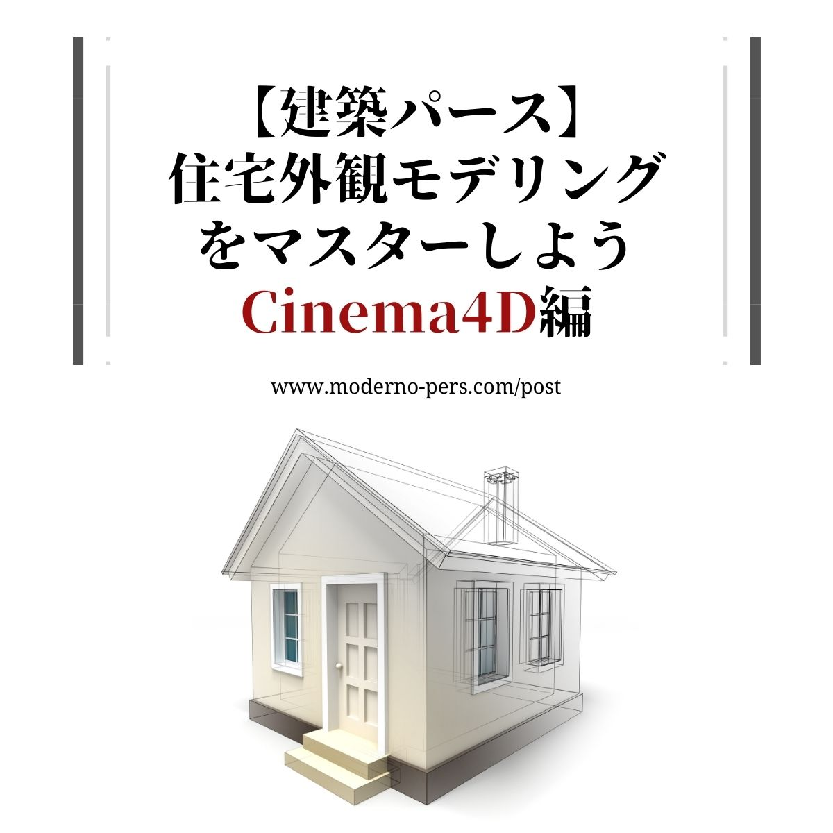 【建築パース】住宅外観モデリングをマスターしよう Cinema4D編