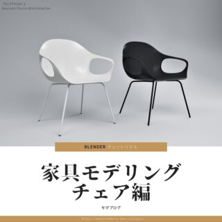 【Blender】家具モデリング・チェア編【チュートリアル】