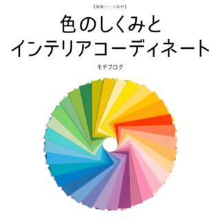カラーのしくみとインテリアコーディネート【建築パース制作】