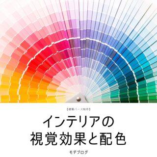インテリアの視覚効果と配色【建築パース制作】