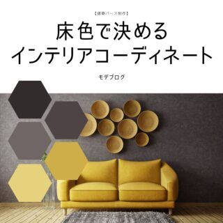 床色で決めるインテリアコーディネート【建築パース制作】