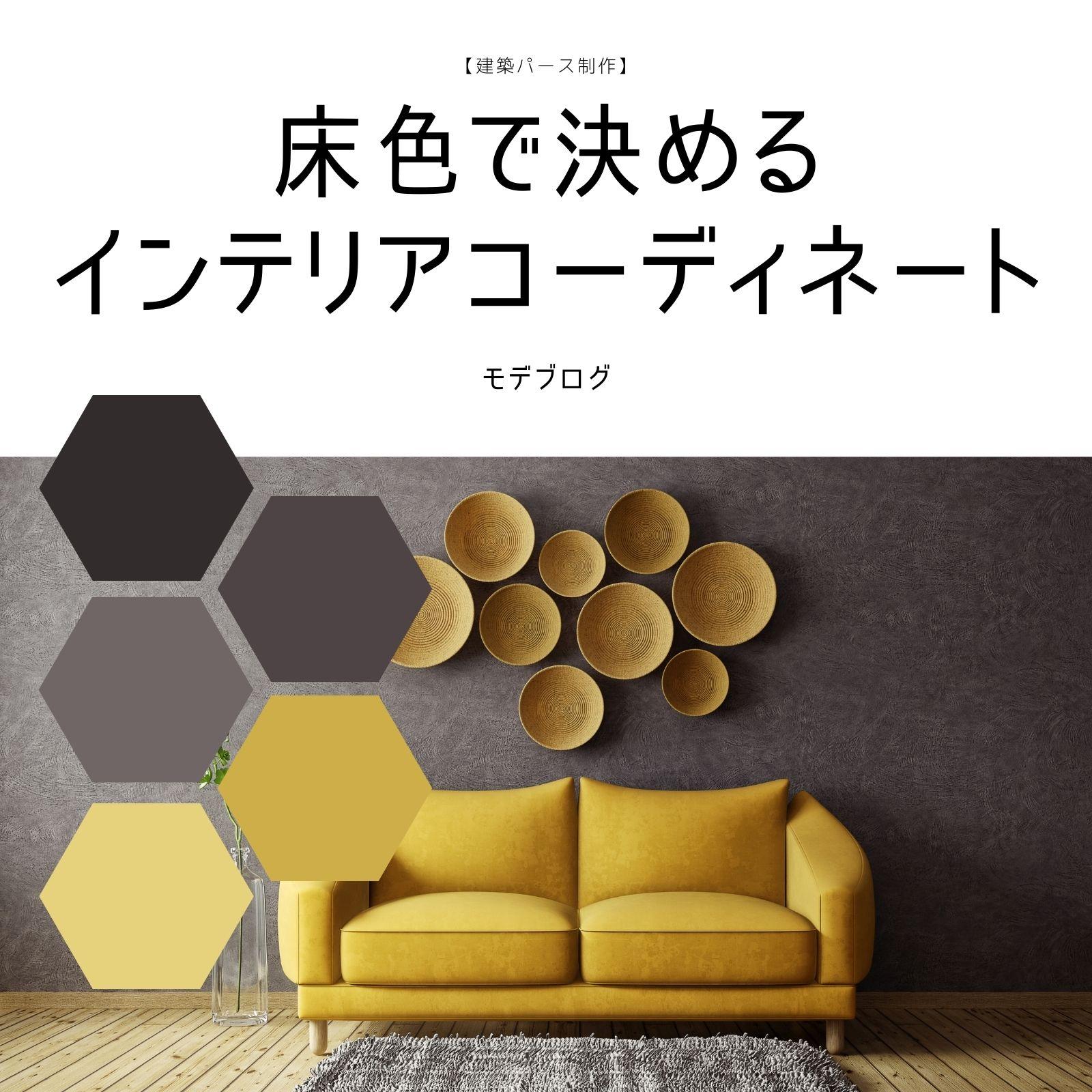 【建築パース制作】床色で決めるインテリアコーディネート