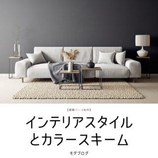 インテリアスタイルとカラースキーム【建築パース制作】
