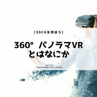 【3DCGを学ぼう】360°パノラマVRとはなにか【建築パース制作】